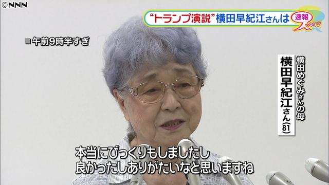납북자 요코타 메구미 어머니 트럼프 유엔 연설에서 북한 김정은에게 경고! 일본인 납치 소녀 언급