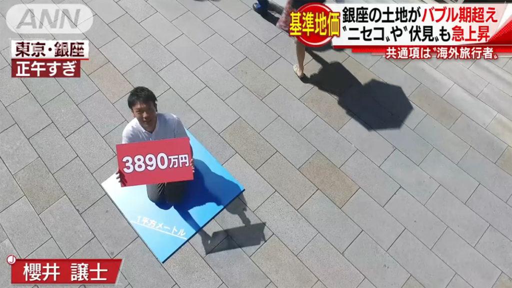 도쿄 긴자 땅값 1024x577 일본 기준지가 발표! 가장 땅값이 높은 곳은 도쿄 긴자