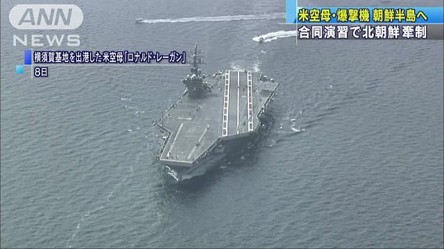 미 항공모함 로널드 레이건 NHK 한미 폭격훈련 보도! 한미일 합동군사훈련 예정