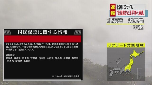 북한 탄도미사일 발사 일본경보 시스템 북한 탄도미사일 6번째 일본 상공 통과! 북해도 2000km 지점 낙하