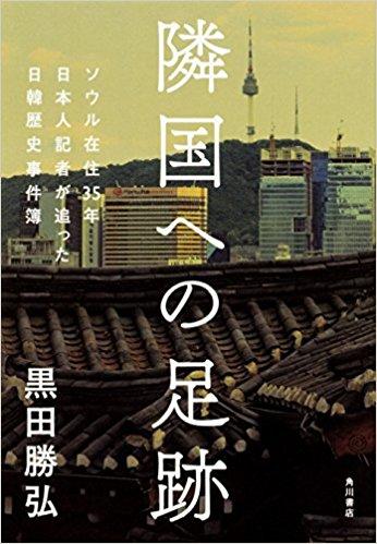 산케이신문 구로다 신간서적 산케이신문 구로다 가쓰히로, 일본은 한반도 문제에 깊게 관여해선 안된다.