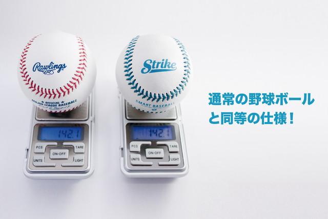 스마트 야구공 사물 인터넷(IoT)을 활용한 하이테크 스마트 야구공 개발