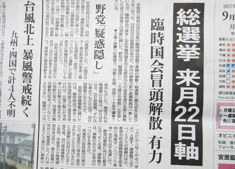 아베 일본국회 해산 일본 아베내각 지지율 41.3%로 상승, 국회해산 총선거 실시