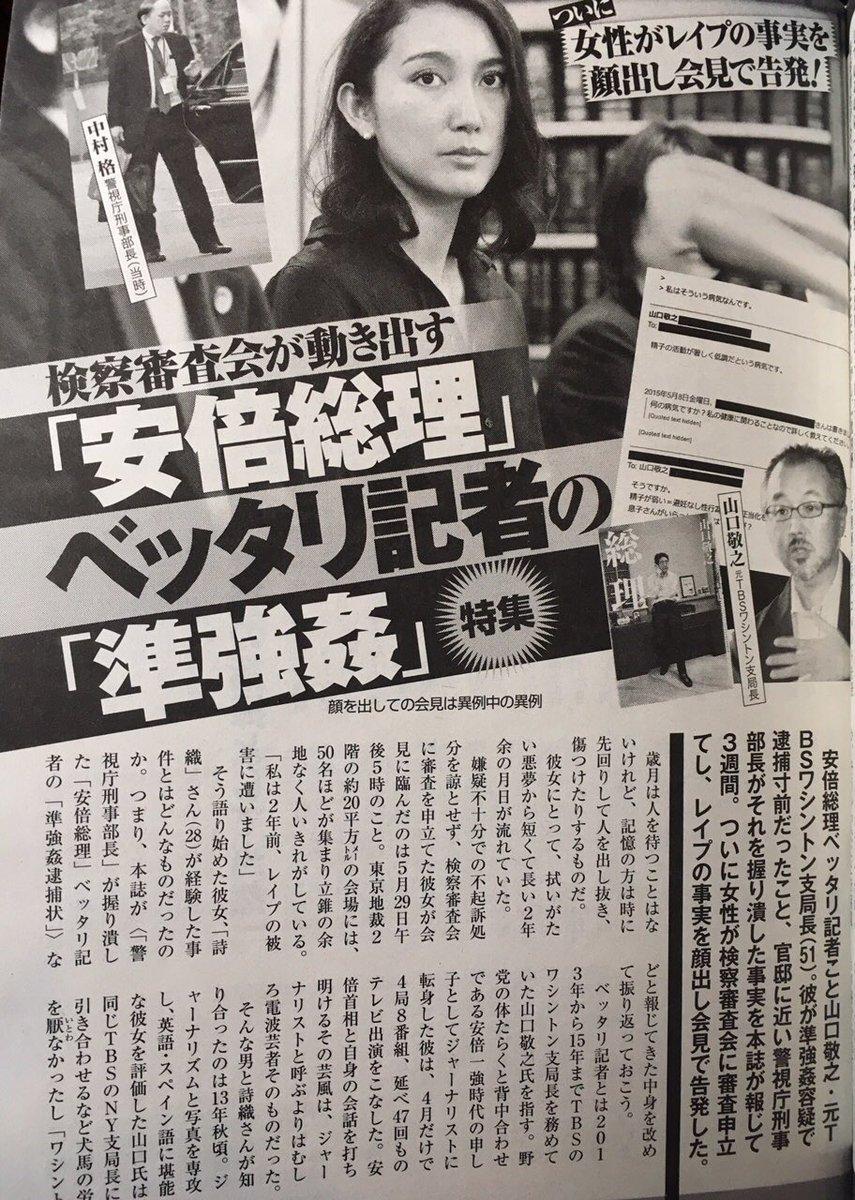 여성 강간 검찰 조사 성폭행 공개고발 이토시오리와 일본검찰. 강간 피해시 대처요령