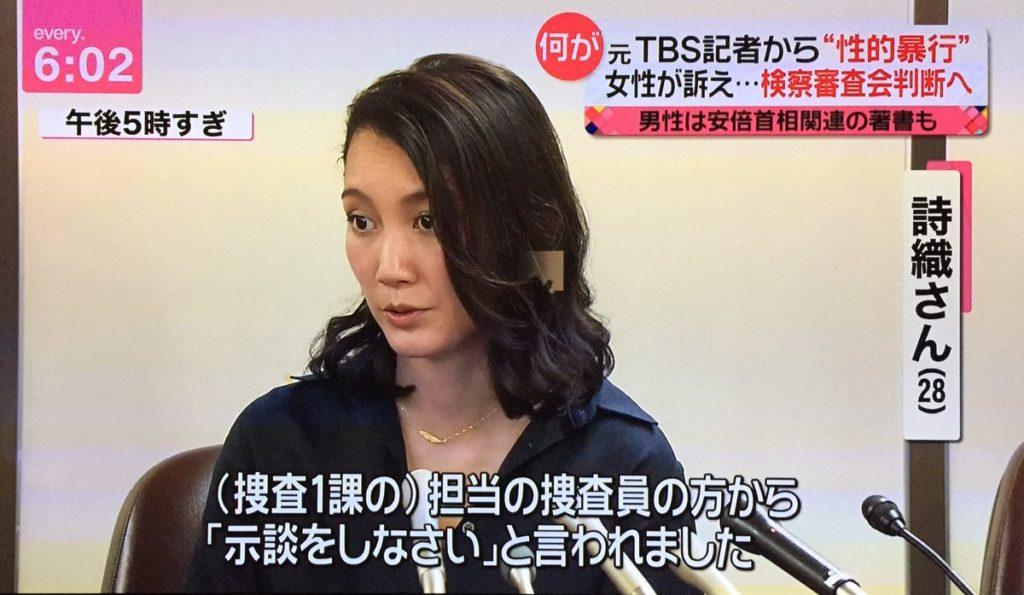 이토 시오리 성폭행 기자회견 1024x595 성폭행 공개고발 이토시오리와 일본검찰. 강간 피해시 대처요령