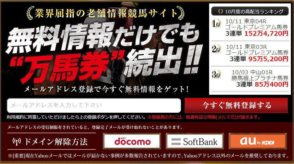 일본경마사기 일본에서 경마 전화사기 보이스피싱 피해자 다수 발생