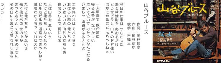 일본노래 산야 블루스 도쿄 산야(山谷) 도시빈민가와 일본의 3대 빈민거리