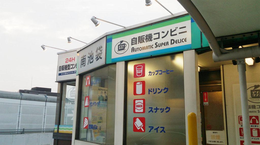 일본 무인 자판기 편의점 1024x573 일본 무인 자판기 편의점 경쟁 치열! 세븐일레븐도 신규진출