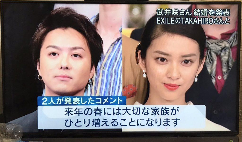 타케이에미 임신 타카히로 결혼 1024x603 여배우 타케이 에미와 EXILE의 타카히로 임신과 결혼