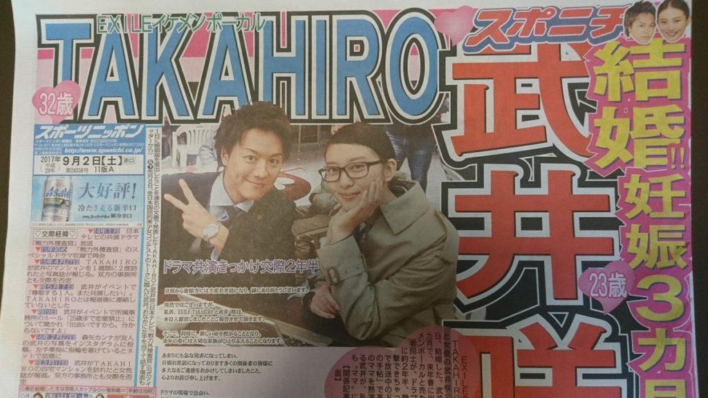 타케이에미 타카히로 결혼 신문보도 1024x576 여배우 타케이 에미와 EXILE의 타카히로 임신과 결혼