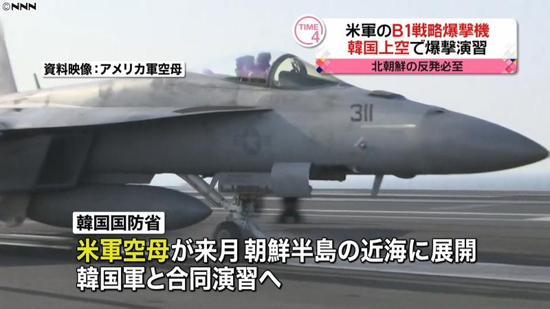한미일 군사훈련 항공모함 투입 NHK 한미 폭격훈련 보도! 한미일 합동군사훈련 예정