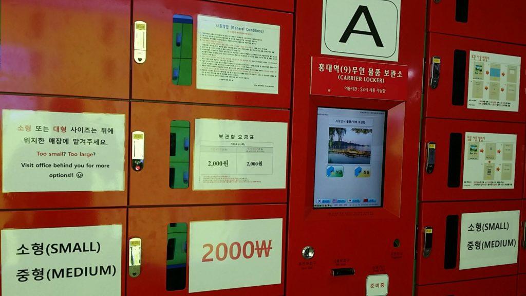 홍대역 물품보관소1 1024x576 홍대역 9번 출구 오피스텔 지하에 물품보관소 오픈