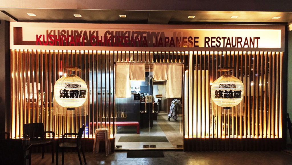 Kushiyaki Chikuzenya 1024x578 세부여행 일식맛집 추천! 이자카야 치쿠젠야, 사치