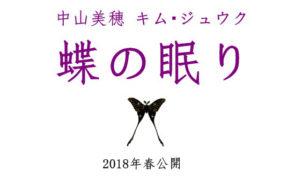 蝶の眠り 295x185 영화 러브레터의 나카야마 미호, 나비잠으로 부산영화제 방문