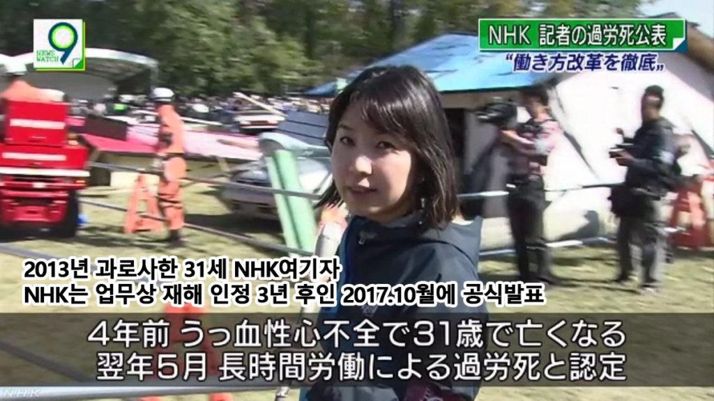 과로사 NHK 여기자 1024x576 일본의 근무방식 개혁, PC로 업무스타일 가시화 및 원격근무 확대