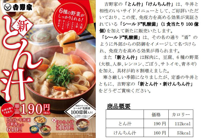 규동 요시노야 신 돈지루 유산균, 로푸드, 저당질(저탄수화물)로 일본의 건강기능식품 시장 확대