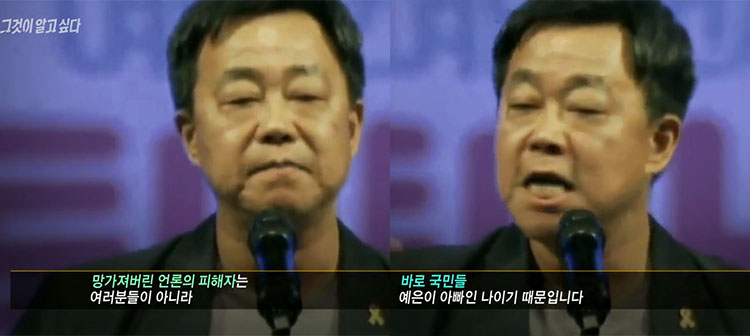 그것이 알고싶다 방송장악 그것이 알고싶다 이명박 박근혜 방송장악과 언론인 사찰의 실체
