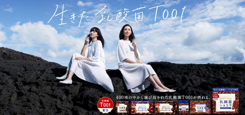 롯데 유산균 쇼콜라 1024x482 유산균, 로푸드, 저당질(저탄수화물)로 일본의 건강기능식품 시장 확대