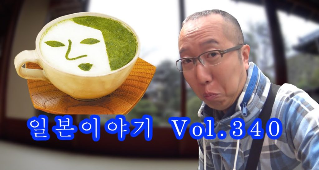박호민의 일본이야기 1024x548 유튜버 박호민의 일본어 공부, 일본정보 채널