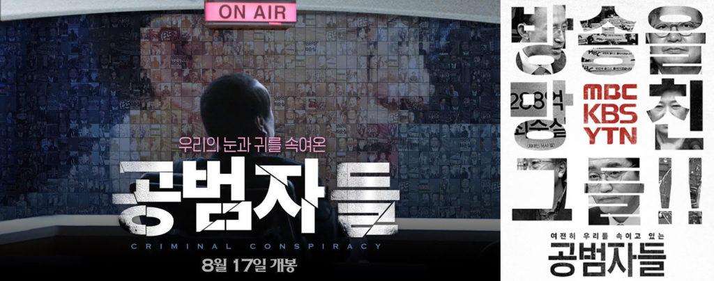 영화 공범자들 무료상영 1024x404 다큐 영화 공범자들 다시보기! 20일부터 2주간 유튜브 무료상영