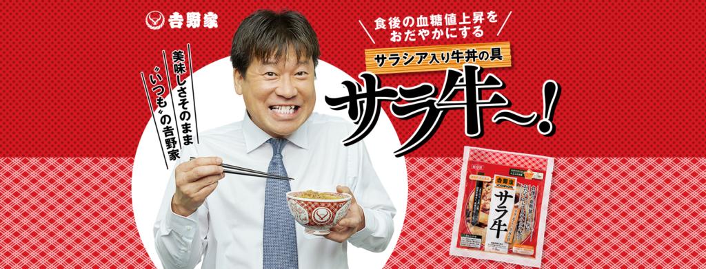 요시노야 사라시노루 규동 1024x391 유산균, 로푸드, 저당질(저탄수화물)로 일본의 건강기능식품 시장 확대