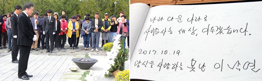 이낙연 총리 봉하마을 노무현 대통령 묘소 참배 시장 방문한 이낙연 총리의 유머! 다이어트를 우리말로?