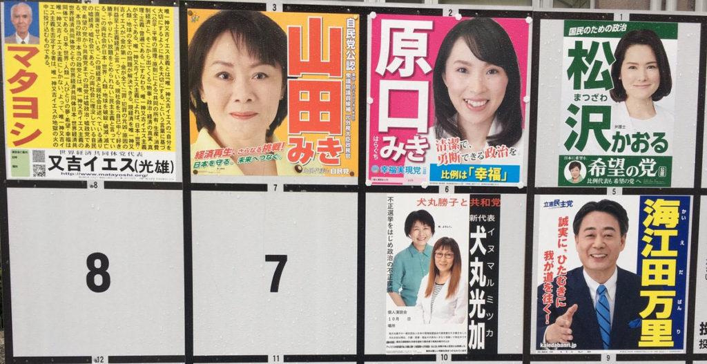 일본 국회선거 출마 후보 1024x527 일본총선거 자민당 압승! 아베총리 등 각당 대표의 거리유세 현장