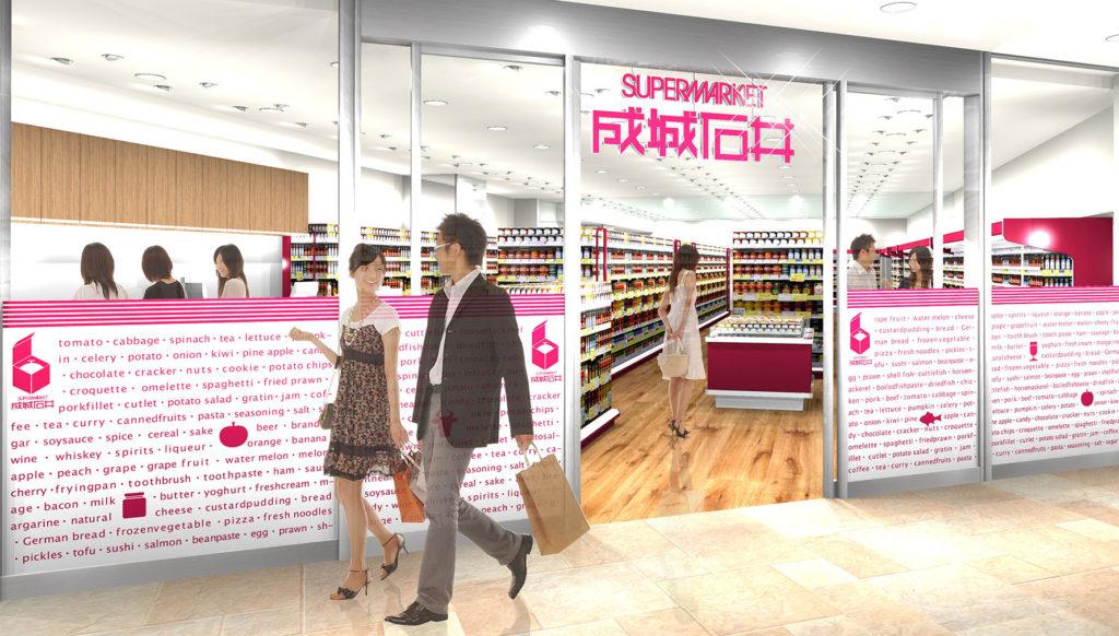일본 슈퍼마켓 세이조 이시이 1024x582 유산균, 로푸드, 저당질(저탄수화물)로 일본의 건강기능식품 시장 확대
