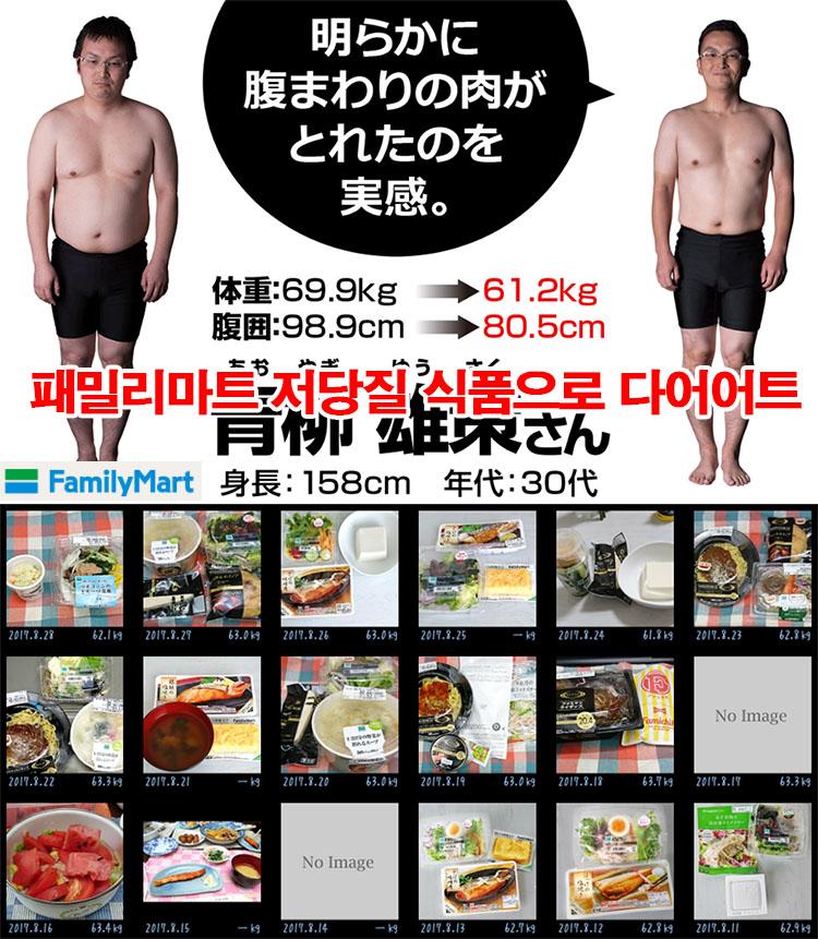 일본 편의점 저탄수화물 식품 일본 당질제한식 다이어트 붐! 저당질 식품시장 확대