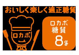 저탄수화물 식품 인증마크 이즈미리카,고독한 미식가 당질제한식 저탄수화물 식품광고