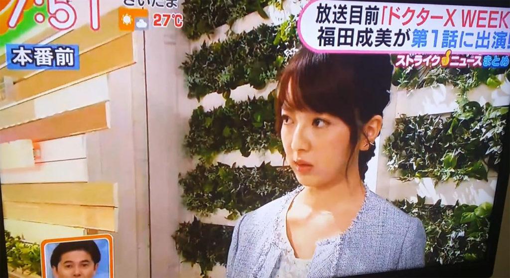 후쿠다 나루미 닥터X 1024x558 요네쿠라료코 주연 일드 닥터X 시즌5에 후쿠다나루미 출연
