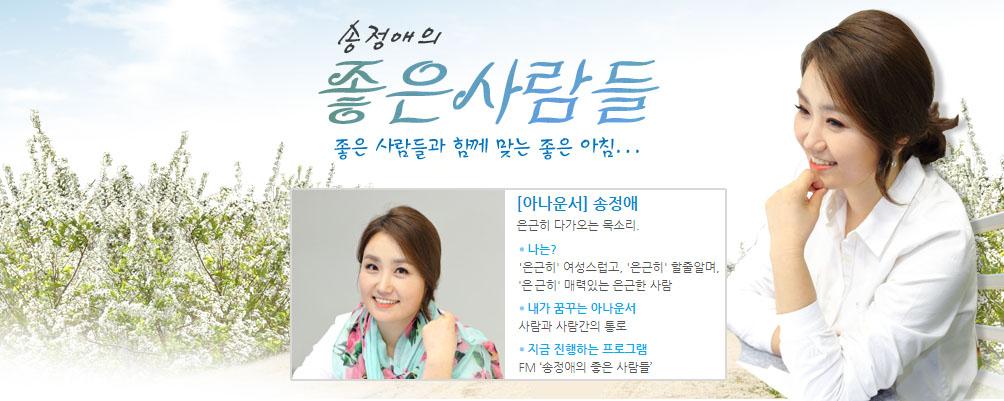 TBS FM 송정애의 좋은 사람들 문재인 대통령 교통방송 일일 통신원 추석특집 라디오 생방송