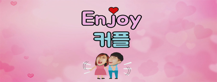 enjoycouple 방귀몰카 개그맨 유튜버 엔조이커플