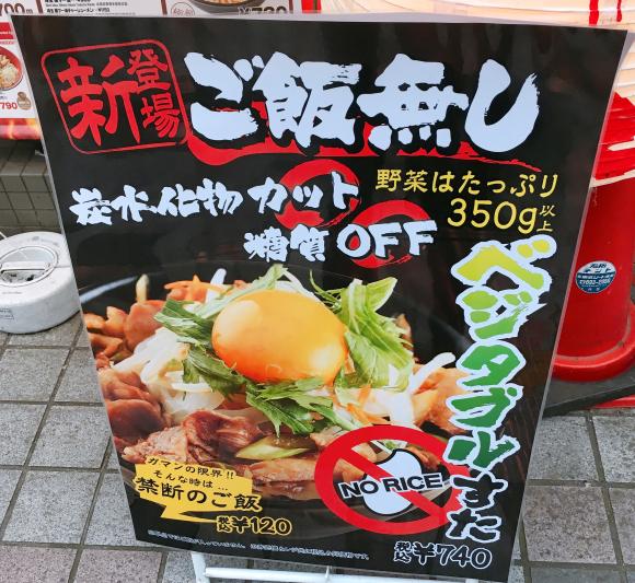 no rice1 일본은 지금 저탄수화물 당질제한식 붐..밥 없는 돈부리 등장