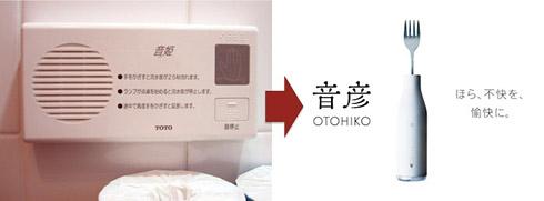 otohiko 컵라면 발명한 일본닛신, 후루룩 소리를 숨기는 스마트 포크 개발