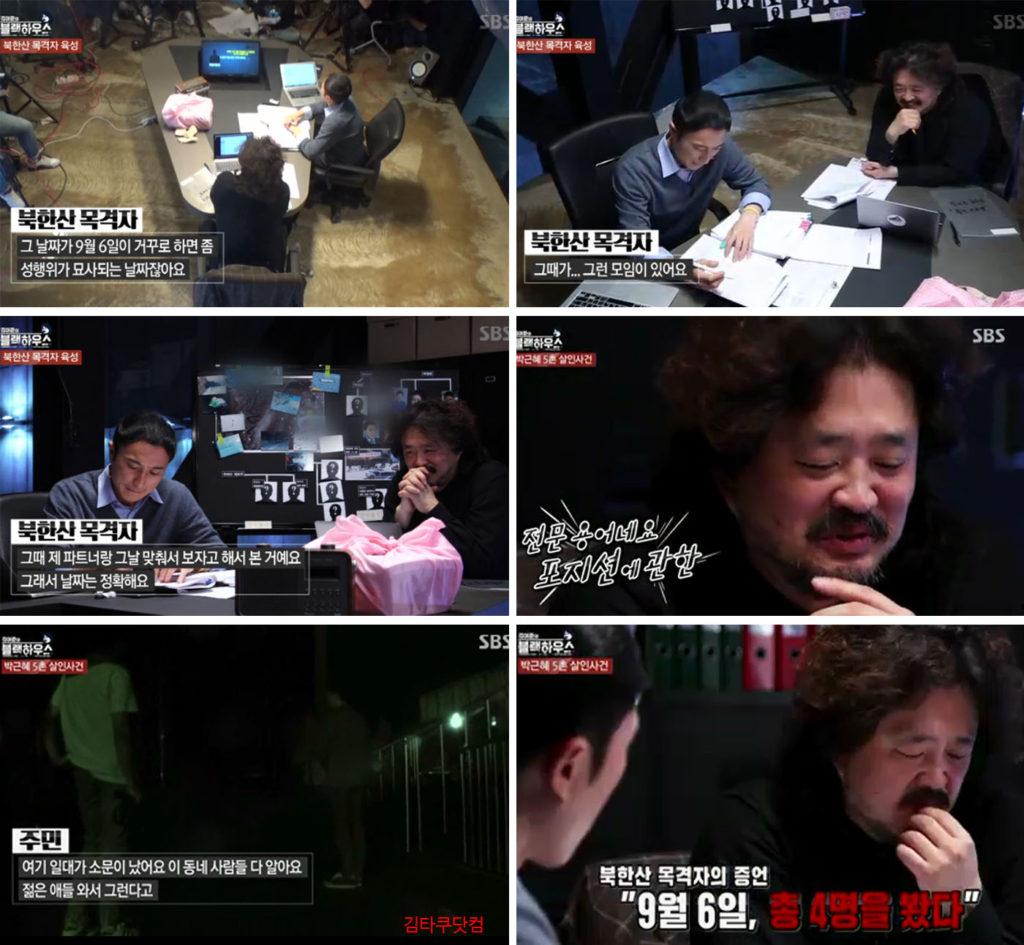 김어준의 블랙하우스 1024x945 식스나인 69 시청률 SBS 흑정원장 김어준의 블랙하우스