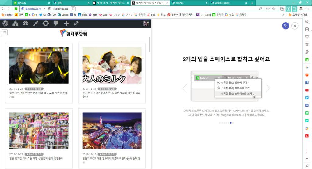 네이버 웹브라우저 웨일 기능 1024x554 네이버가 만든 스마트한 웹브라우저 '웨일'