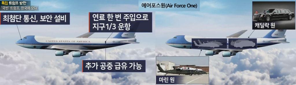 대통령 전용기 에어포스원 1024x295 트럼프 대통령 일본방문! 에어포스원 요코타 비행장 착륙