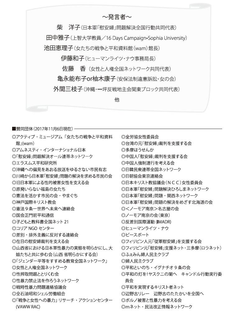 도쿄 시부야 위안부 촛불시위 참가단체 일본 시민단체 위안부 문제 해결 촉구 도쿄 시부야 촛불시위