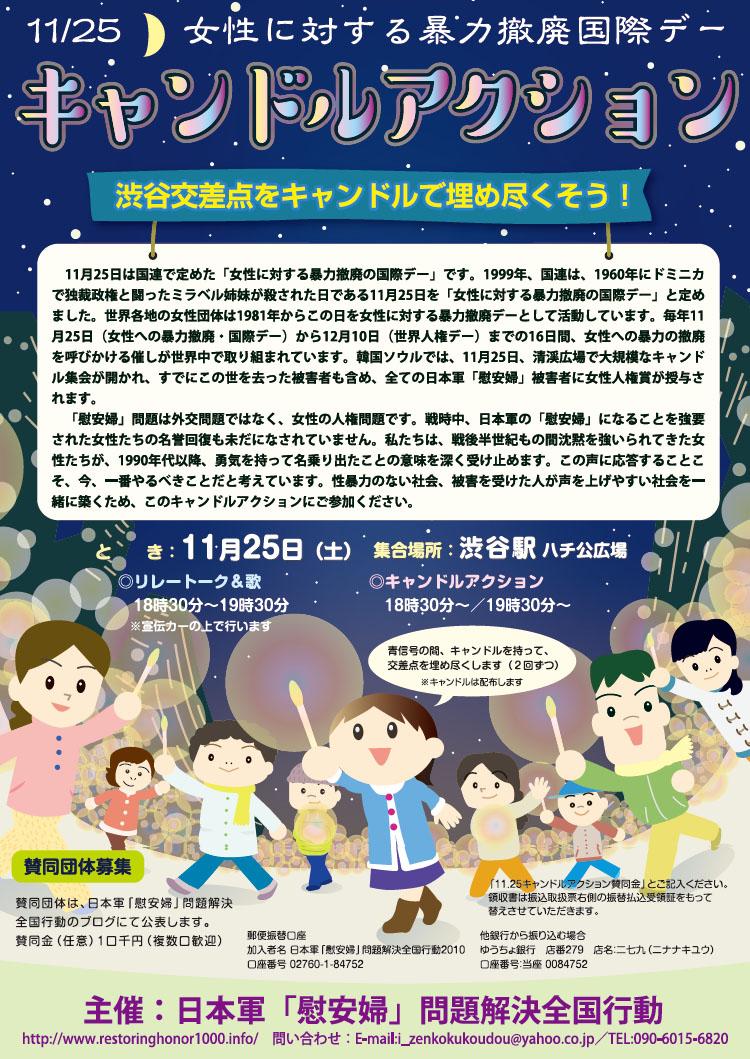 도쿄 시부야 위안부 촛불시위 포스터 일본 시민단체 위안부 문제 해결 촉구 도쿄 시부야 촛불시위