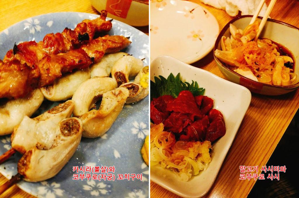 도쿄 이케부쿠로 이자카야 말고기와 자궁 1024x679 도쿄 이케부쿠로역의 모츠, 꼬치구이 난타이산 이자카야와 라멘 맛집