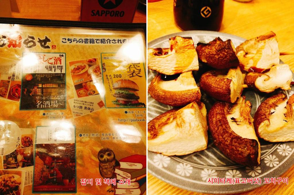 도쿄 추천 이자카야 1024x679 도쿄 이케부쿠로역의 모츠, 꼬치구이 난타이산 이자카야와 라멘 맛집