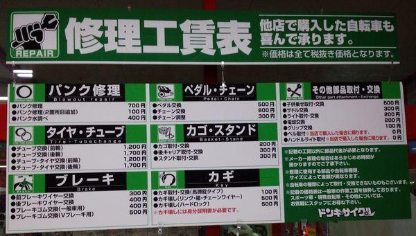 돈키 사이클 공임비용 일본 도쿄의 자전거 펑크 수리비, 공임은 얼마?