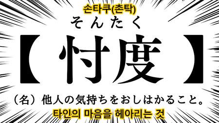손타쿠 의미 2017년 일본 유행어 대상은 손타쿠, 인스타바에