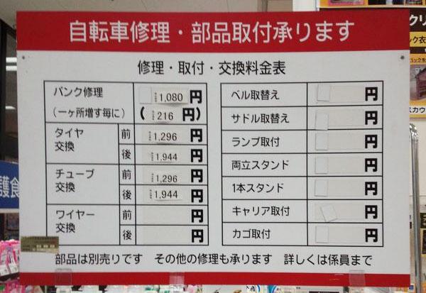 이온 자전거수리 공임표 일본 도쿄의 자전거 펑크 수리비, 공임은 얼마?