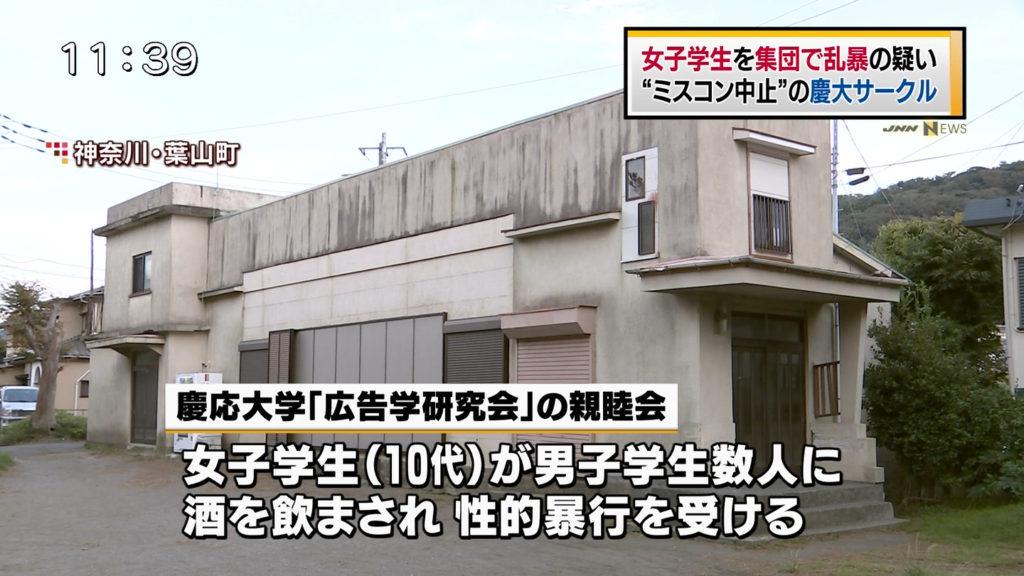 일본 게이오대학 여대생 집단 성폭행 현장 1024x576 일본 게이오대학 여대생 집단 성폭행 사건