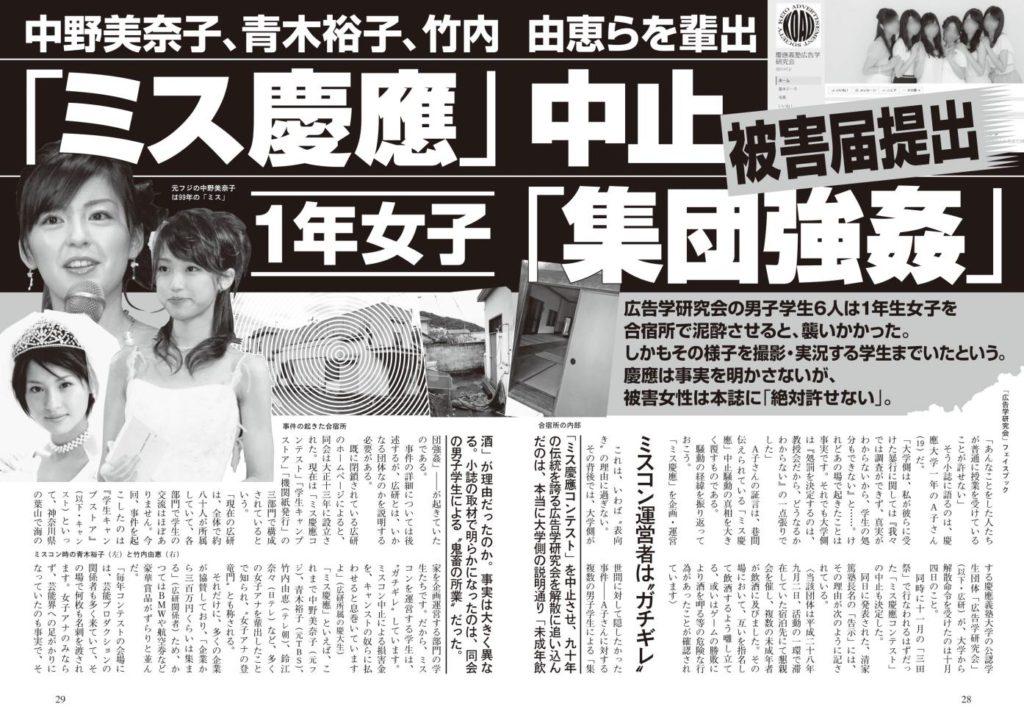 일본 게이오대학 집단 여대생 성폭행사건 1024x715 일본 게이오대학 여대생 집단 성폭행 사건