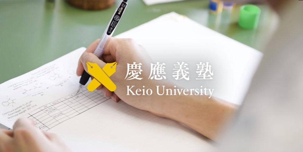 일본 게이오대학 1024x515 일본 게이오대학 여대생 집단 성폭행 사건