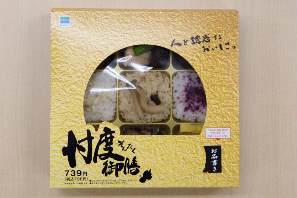 일본 편의점 도시락 유행어 대상 손타쿠1 1024x682 2017년 일본 유행어 대상은 손타쿠, 인스타바에