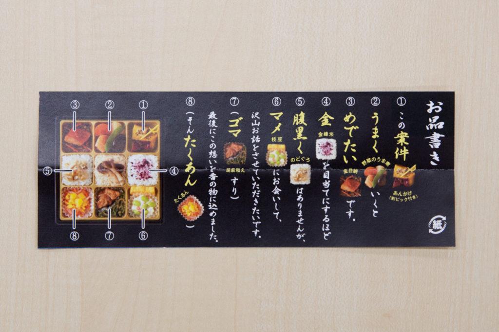 일본 편의점 도시락 유행어 대상 손타쿠2 1024x682 2017년 일본 유행어 대상은 손타쿠, 인스타바에